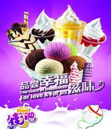 街吧冰淇林图片