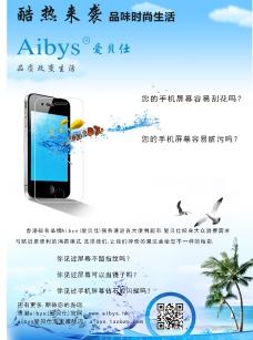 手机贴膜海报