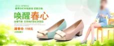 女鞋促销海报