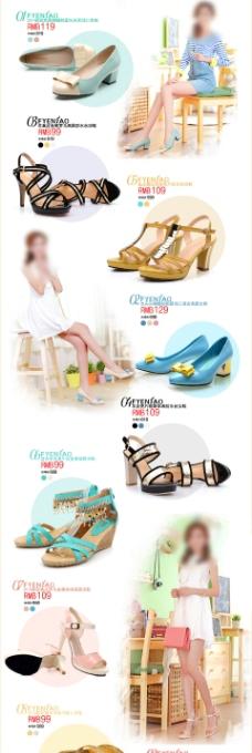女鞋聚美活动设计