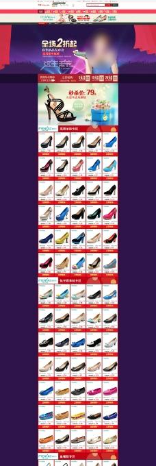 女鞋三八活动页面