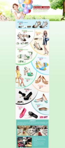 女鞋唯品会首页设计原稿
