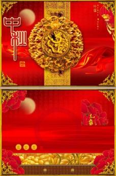 红色大气中秋节月饼礼盒图案ppt背景