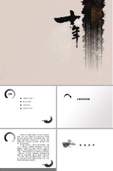 中国墨香文化ppt模板