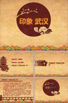 印象武汉中国风ppt模板