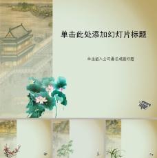中国传统书画ppt模板