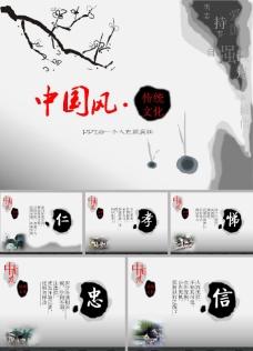 中国风传统文化ppt模板