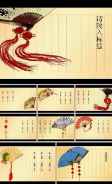 中国古典折扇ppt模板