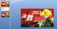 2013开门红ppt模板下载
