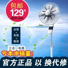 淘宝电风扇直通车主图设计素材