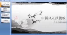中国风水墨ppt模板下载