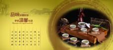 茶叶工艺广告