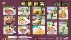 餐饮海报 餐厅海报图片