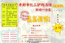 化三驴肉汤宣传彩页图片