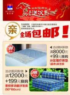 床上用品家纺宣传单图片