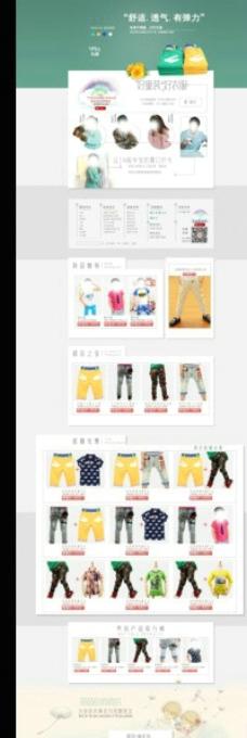 童装首页促销模板图片