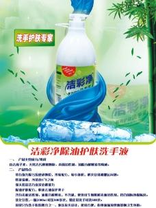 洗手液宣传单图片