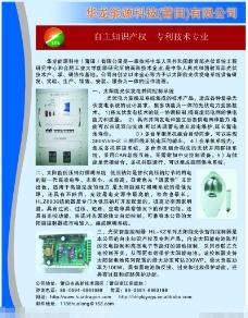 华龙能源展板素材下载