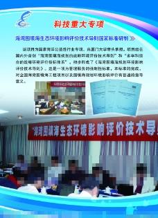 福建省海洋渔业厅618展会展板模板下载