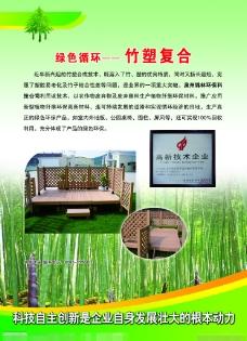 竹塑复合产品素材下载