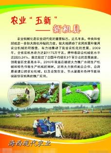 建农业厅618展会展板素材下载
