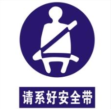 行车安全请系好安全带图片