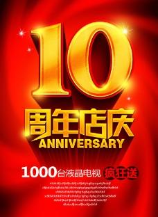 十周年店庆海报图片