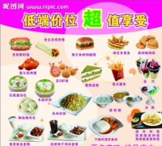 西餐套餐图片