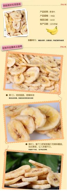 香蕉片详情页