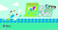 夏季氛围旗素材下载