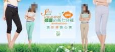 夏季女裤海报