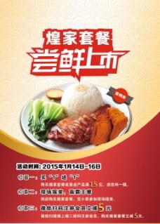 套餐上市活动海报