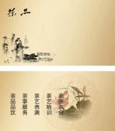茶艺名片图片