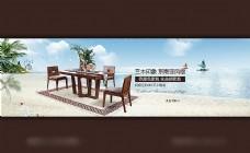 家具店餐桌模板