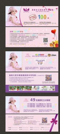 儿童优惠券图片