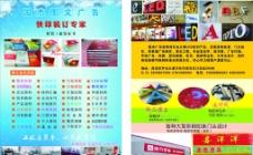 国杰图文广告图片