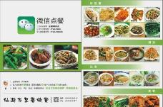 微信点餐宣传单图片