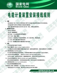 电能计量安装接线规则图片