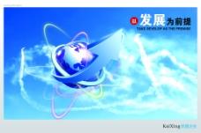 淘宝科技电子蓝色系海报