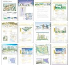市政府招商画册图片