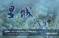 景观方案封面图片