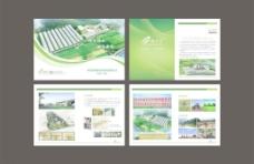 大米企业宣传册图片