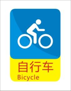 自行车标示