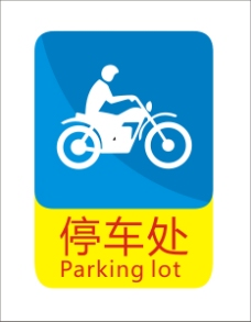 停车处标示