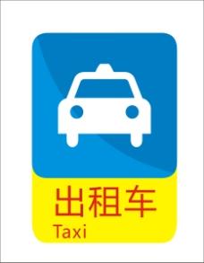 出租车标示