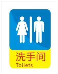洗手间标示