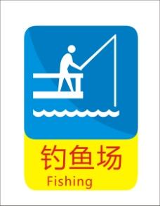 钓鱼场标示