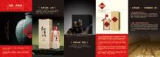 宝洞酒业产品画册