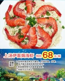上汤伊面局海虾