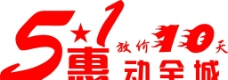 51惠动全城图片